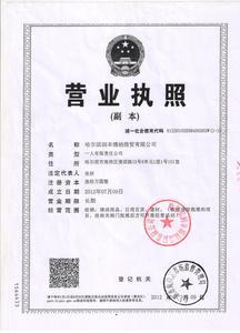哈尔滨润丰博纳商贸有限公司